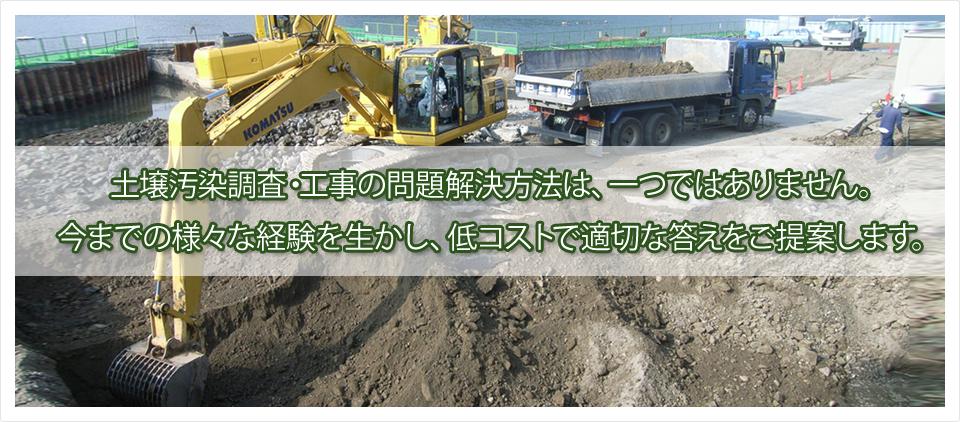 土壌汚染調査・工事の問題解決方法は、一つではありません。今までの様々な経験を生かし、低コストで適切な答えをご提案します。